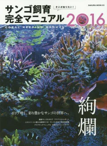 そこが知りたい!サンゴ飼育完全マニュアル 2016 色彩豊かなサンゴを咲かせ...