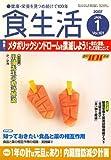 食生活 2007年 01月号 [雑誌]