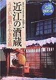 近江の酒蔵―うまい地酒と小さな旅 (近江旅の本)