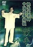 中国意拳精髄 散手[DVD]