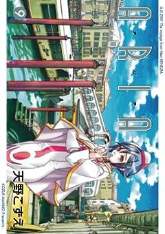 ARIA 全12巻 (天野こずえ)