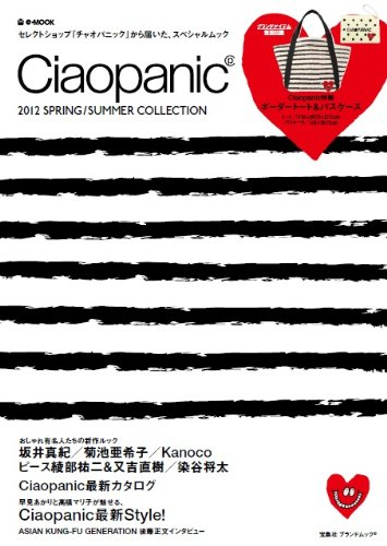 Ciaopanic 2012 SPRING/SUMMER COLLECTION (e-MOOK 宝島社ブランドムック)