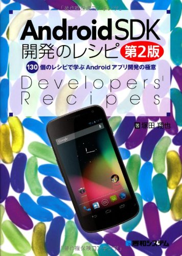 Android SDK開発のレシピ