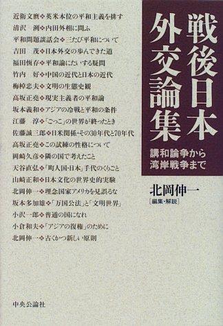戦後日本外交論集