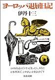 ヨーロッパ退屈日記 (文春文庫 131-3)