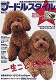プードルスタイル Vol.13 (タツミムック)