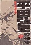 平田弘史傑作集 3—弓道士魂 (ニチブンコミックス)