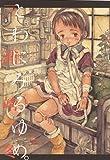 三浦??冬・スペシャルコミック「 とわにみるゆめ。」 / 三浦 ??冬 のシリーズ情報を見る