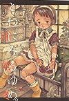 三浦�冬・スペシャルコミック「 とわにみるゆめ。」 (WANI MAGAZINE COMICS SPECIAL)