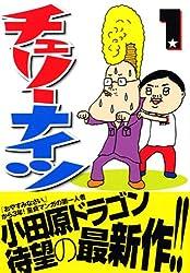 チェリーナイツ(1) (ヤングマガジンコミックス)