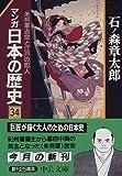 マンガ 日本の歴史〈34〉米将軍吉宗と江戸の町人 (中公文庫)