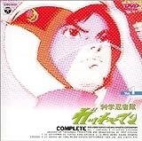 科学忍者隊ガッチャマン VOL.1 [DVD]