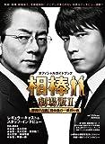 相棒−劇場版�U−オフィシャルガイドブック (NIKKO MOOK)