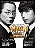 相棒-劇場版Ⅱ-オフィシャルガイドブック (NIKKO MOOK) amazon