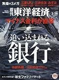 週刊東洋経済 2016年3/26号