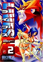 ライブス 2 (チャンピオンREDコミックス)