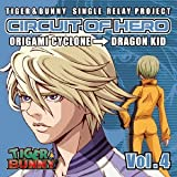 TVアニメ『TIGER&BUNNY』「-SINGLE RELAY PROJECT-CIRCUIT OF HERO Vol.4」