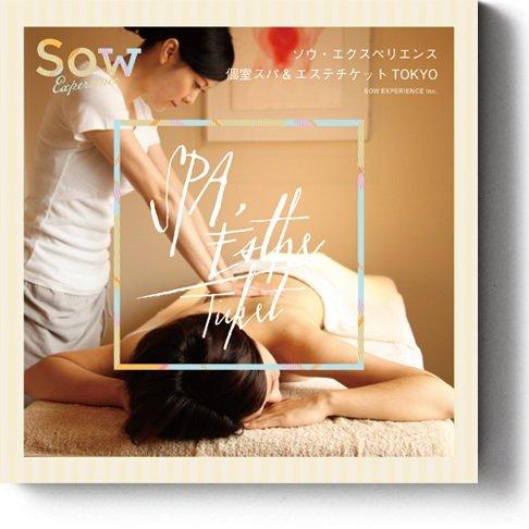 Sow Experience(ソウ・エクスペリエンス) 体験型カタログギフト 個室スパ&エステチケットTOKYO
