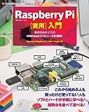 Raspberry Pi[実用]入門――手のひらサイズのARM/Linuxコンピュータを満喫! Software Design plus