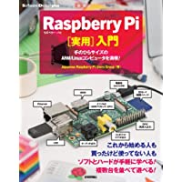 Raspberry Pi[実用]入門――手のひらサイズのARM/Linuxコンピュータを満喫! (Software Design plus)