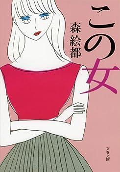 この女 (文春文庫)