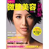 img - for Free knife! Micro whole beauty early experience: Li Qian Rong vs. six magic doctors change the United States secret public (Traditional Chinese Edition) book / textbook / text book