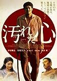 汚れた心【通常版】[DVD]