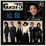 Gメン'75~追憶 [EPレコード 7inch]