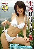 生姦Happy!5 さいとう真央 MOBNH-005