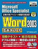 Microsoft Office Specialist試験対策テキスト&模擬問題演習 Word2003エキスパート (Shuwa examination measure & skillup book series)