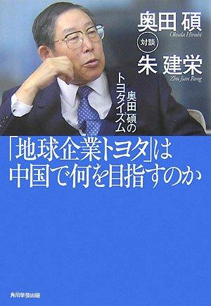 「地球企業トヨタ」は中国で何を目指すのか―奥田碩のトヨタイズム