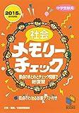 社会メモリーチェック2015年資料増補版 (日能研ブックス)