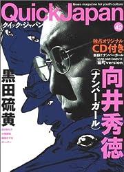 クイック・ジャパン (Vol.42)