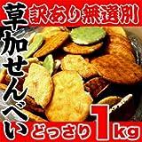 【訳あり】草加せんべいどっさり1kg≪常温商品≫