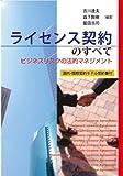 ライセンス契約のすべて―ビジネスリスクの法的マネジメント