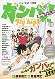 ガンバFly high / 森末 慎二 のシリーズ情報を見る