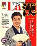 La 漢 (ら・かん) 2008年 05月号 [雑誌]