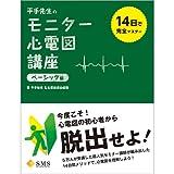 モニター心電図講座ベーシック編