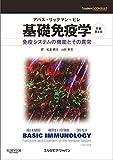 基礎免疫学 アバス-リックマン-ピレ 免疫システムの機能とその異常 原著第4版