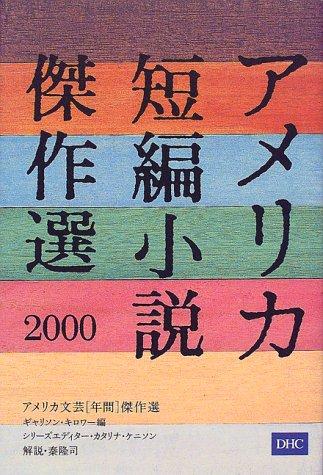 アメリカ短編小説傑作選〈2000〉