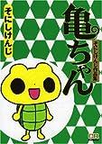 亀ちゃん―そにしけんじ作品集 (CR COMICS)