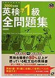 英検準1級全問題集〈2006年度版〉