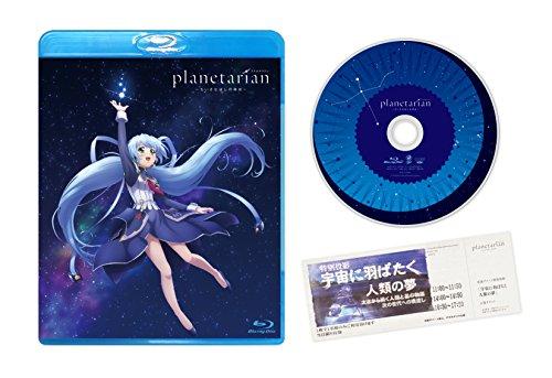 「planetarian~ちいさなほしのゆめ~」 [Blu-ray]