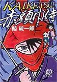 KAIKETSU!赤頭巾侍 (徳間文庫)