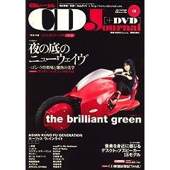 ♪ CDジャーナル    「音楽(CD)・映像(DVD)・オーディオ(ハード)を中心に、あくまでパッケージ・ソフトにこだわったオール・ジャンルの音楽情報誌」