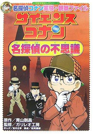 名探偵の不思議