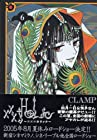 ×××HOLiC 第6巻 2005年05月17日発売