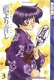 Ai Yori Aoshi, Vol. 3 (1591826470) by Kou Fumizuki
