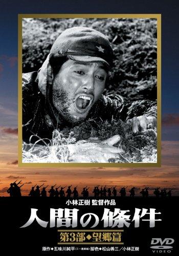 人間の條件 第3部 望郷篇 [DVD]