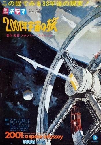2001-a-space-odyssey-movie-poster-japanese-01-24x36in-by-unknown